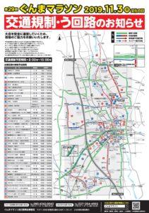 11/3 第29回ぐんまマラソン開催に伴う交通規制について