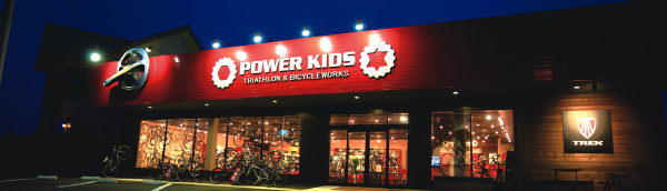 POWER KIDS伊勢崎店の店舗紹介