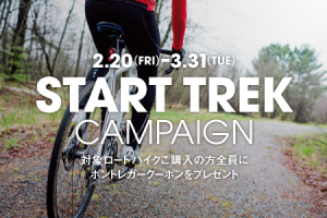 【START TREK キャンペーン3/31まで!!】