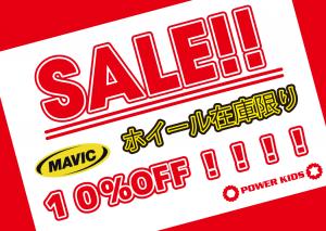 「MAVICホイール10%OFF SALE!!