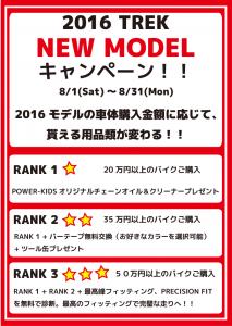 『2016モデルキャンペーン』