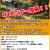 【FUJITENリゾートMTBツアー開催!!】