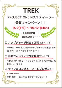 【PROJECT ONE NO.1ディーラー受賞記念キャンペーン】