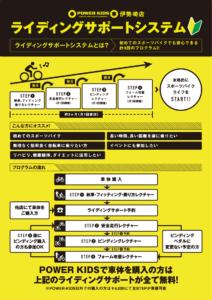 伊勢崎店9月イベントスケジュール