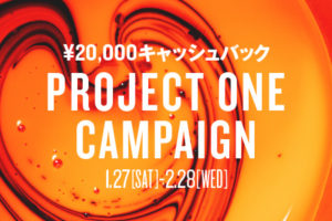 プロジェクトワンキャンペーン始まります!
