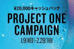 TREKからPROJECT ONEキャンペーンが始まります!