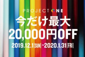 伊勢崎店12月イベントスケジュール
