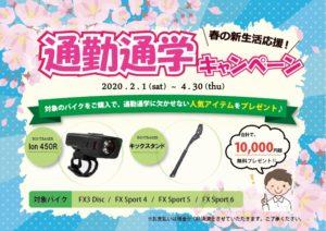 【通常から変更有り】伊勢崎店4月イベントスケジュール