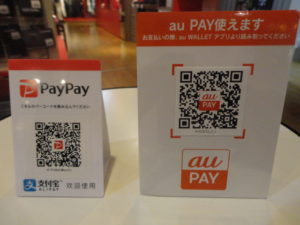 au PAYで通勤通学が更にお得!【伊勢崎店で使えます!】