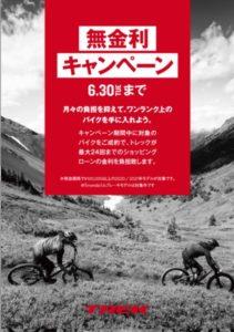【~6/30まで】TREK無金利キャンペーン実施!