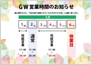 【G.W.も営業してます】伊勢崎店5月イベントスケジュール