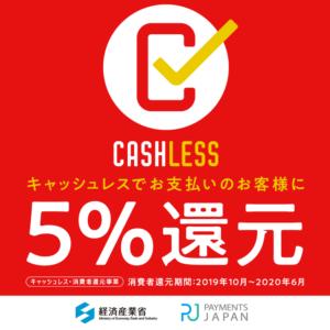 【お忘れなく】キャッシュレス5%還元は6月までです!