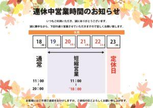 【連休中営業時間のお知らせ】