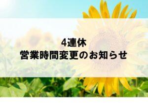 4連休営業時間のお知らせ