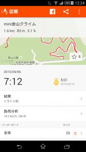 Screenshot_2015-09-06-12-24-18