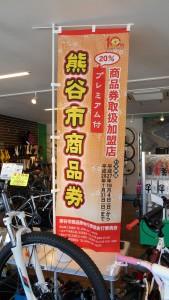 【20%】熊谷市商品券【プレミアム付】