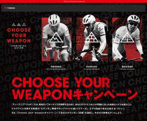 CHOOSE YOUR WEAPON と 通販と。