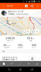 Screenshot_2015-11-22-11-49-10