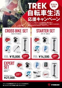 TREK 自転車生活応援キャンペーン