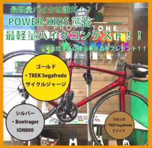 【イベント情報】最軽量バイクは誰だ!?最軽量バイクコンテスト開催!!