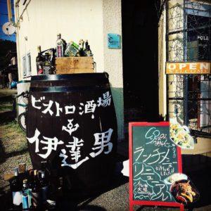 『寄居町 ビストロ酒場 伊達男』にバイクラック設置してきました!!