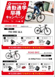 【延長】大好評につき通勤・通学キャンペーン延長のお知らせ!