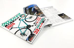 TREK FX S4がクロスバイク購入完全ガイドで満点評価!!