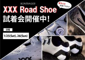 【試着会】BONTRAGER最高級ロードシューズ「XXXロードシューズ」