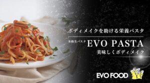 【無料試食会】筋トレやボディメイクに最適な本格生パスタが食べられます!!