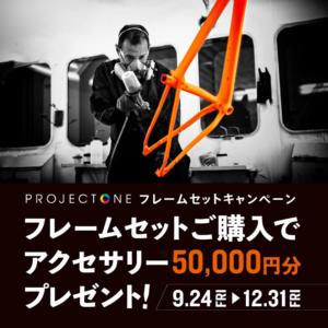 【TREK】キャンペーン開催中です!!