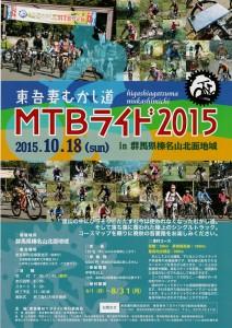 『東吾妻むかし道 MTBライド2015』!!