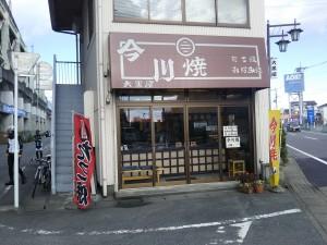 高崎にはお饅頭屋さんがたくさんあります♪Part5