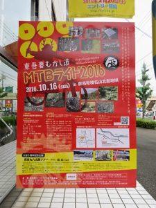 東我妻むかし道MTBライドが今年も開催!今年は前日に真田丸ツアーもあります!