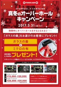 コーティング剤をプレゼント!!真冬のオーバーホールキャンペーン開催!!!