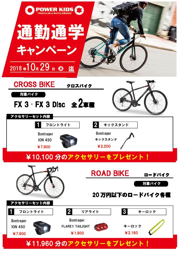 秋の通勤通学×クロスバイク×ロードバイク