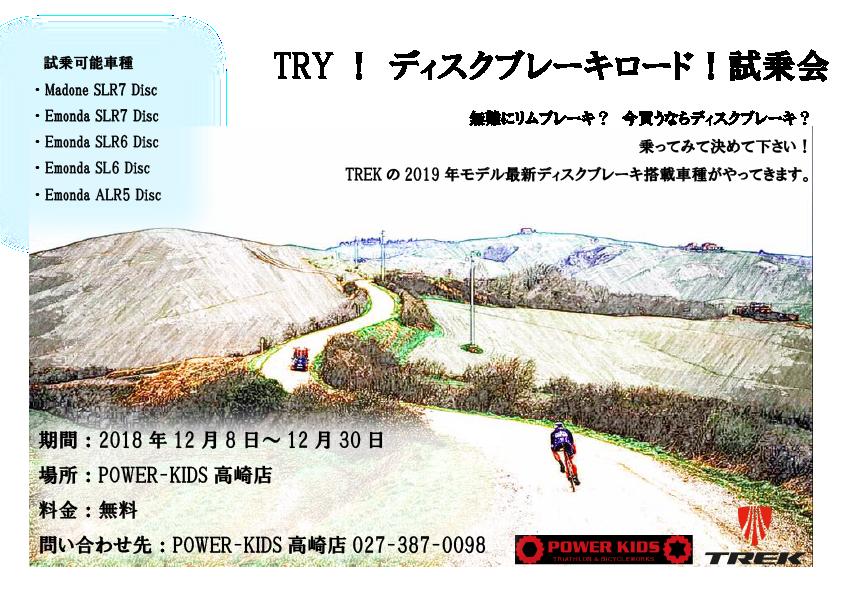 高崎店 12月のイベントスケジュール