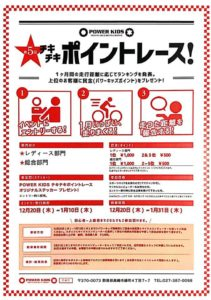 POWER-KIDS高崎店 チキチキポイントレース 2019