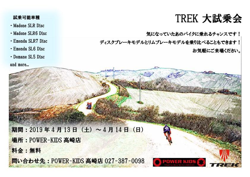4/13,14 TREK試乗会
