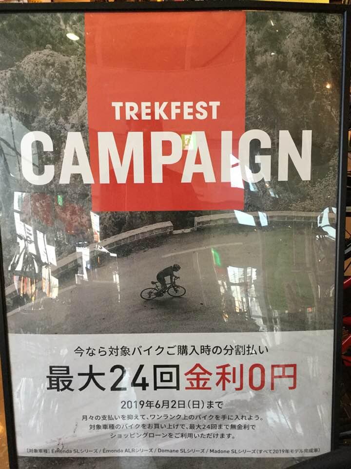 TREK分割金利0円!