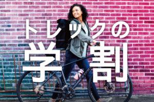 TREKと高崎店の学割キャンペーンは4月15日まで!
