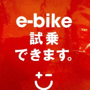 E-BIKE試乗できます。