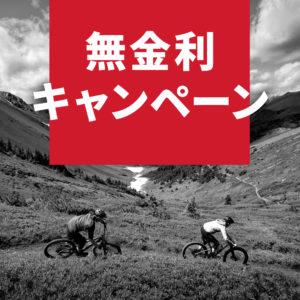 【4/16から】憧れのバイクを手に入れよう!TREK無金利キャンペーンはじまる!