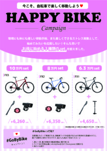 HAPPY BIKE (給付金)キャンペーン-01
