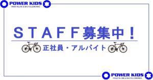 Staff(正社員・アルバイト)募集のお知らせ