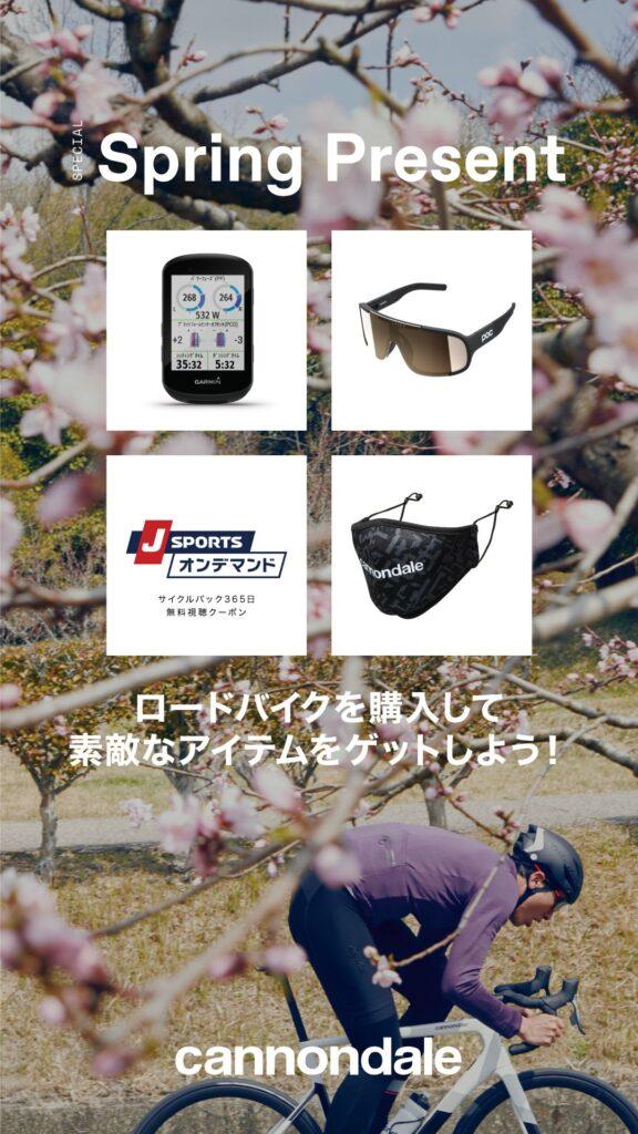 【開催中】Cannondale~スプリングプレゼントキャンペーン!