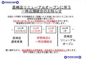 高崎店 店舗の一時統合・リニューアルのお知らせ